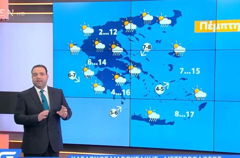 «Τσικνοπέμπτη με κακοκαιρία στην Αττική - «Πέφτει» η θερμοκρασία»! «Καμπανάκι» από τον Κλέαρχο Μαρουσάκη! (Video)