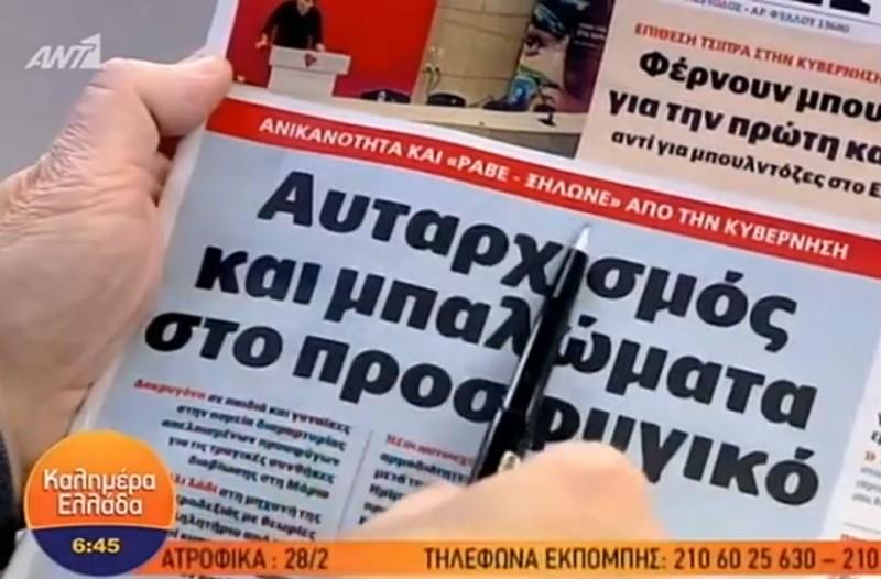 Τα πρωτοσέλιδα των εφημερίδων (04/02) (Video)!
