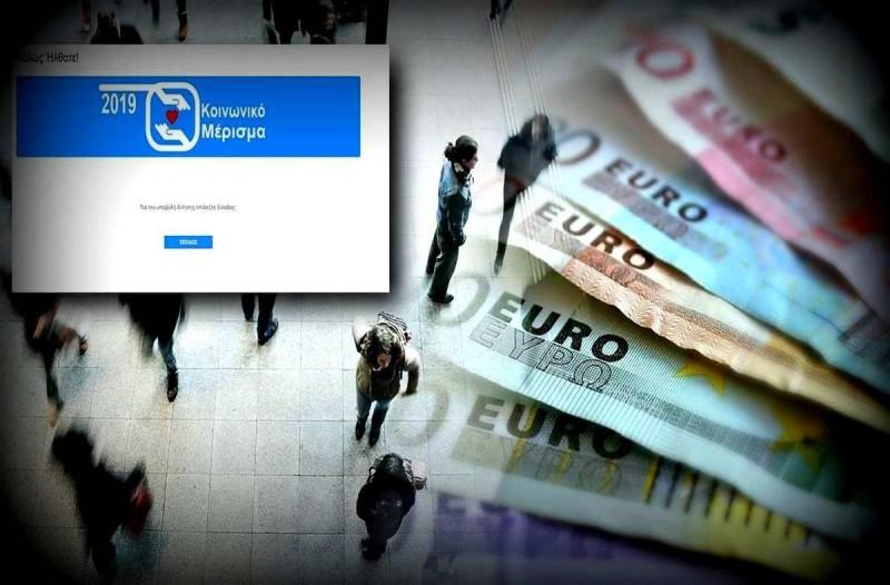 Κοινωνικό Μέρισμα: Τρέξτε στα ταμεία! Εκατοντάδες ευρώ στους λογαριασμούς σας