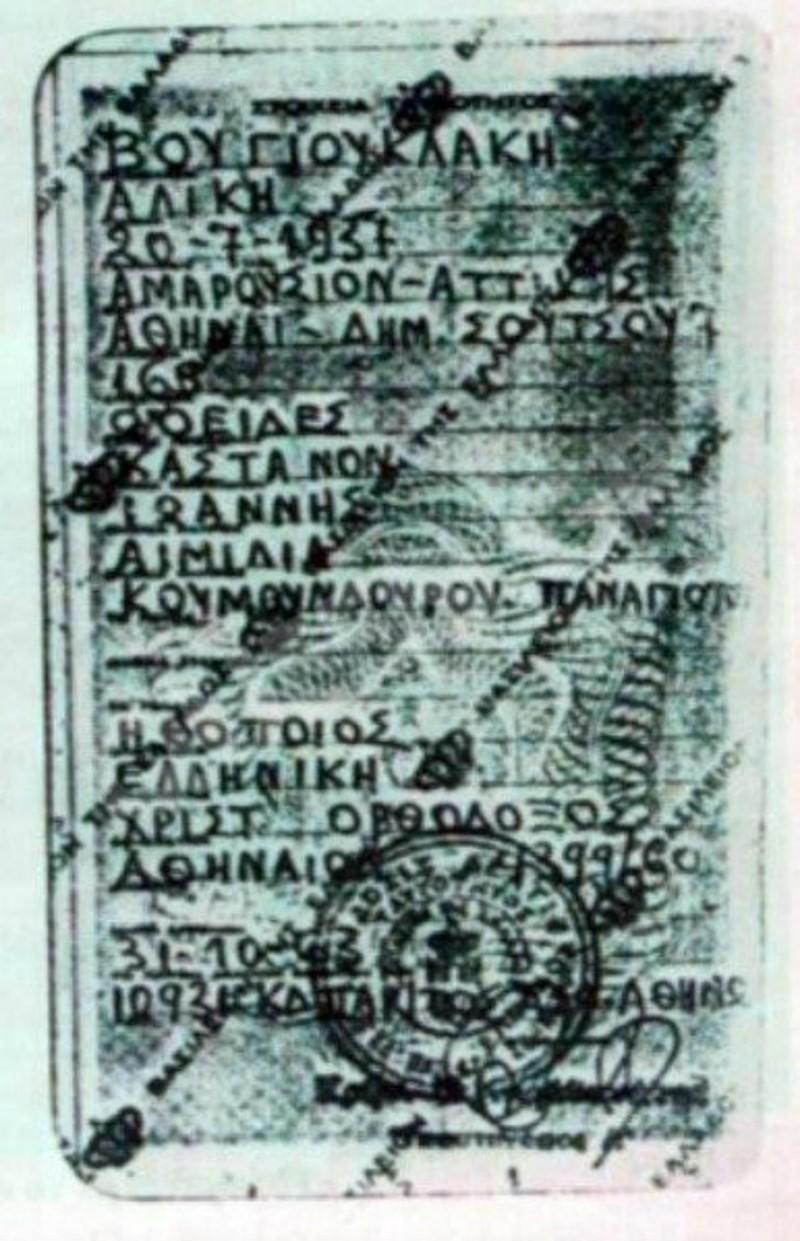 Αλίκη Βουγιουκλάκη ηλικία
