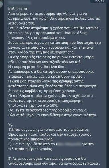 Μήνυμα απόλυση Ελευθέριος Βενιζέλος