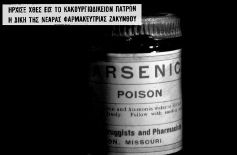 63 χρόνια πριν το έγκλημα που συγκλόνισε την Ελλάδα - 19χρονη δηλητηρίασε πατέρα και αδελφό κατά προτροπή του θετού της παππού και... εραστή της