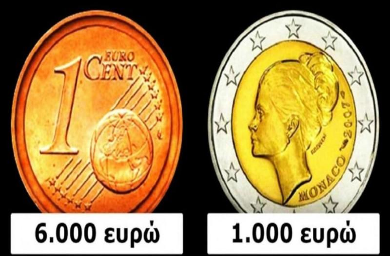Αν έχετε δίευρα ή μονόλεπτα στο σπίτι σας παρατηρήστε τα καλά - Μπορεί να αξίζουν χιλιάδες ευρώ!