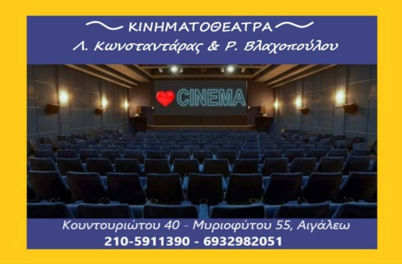 Διαγωνισμός Athensmagazine.gr: Κερδίστε 2 διπλές προσκλήσεις για την ταινία