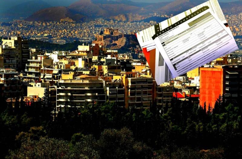 Κτηματολόγιο: 9+1 αλλαγές για τις διορθώσεις στην Αθήνα