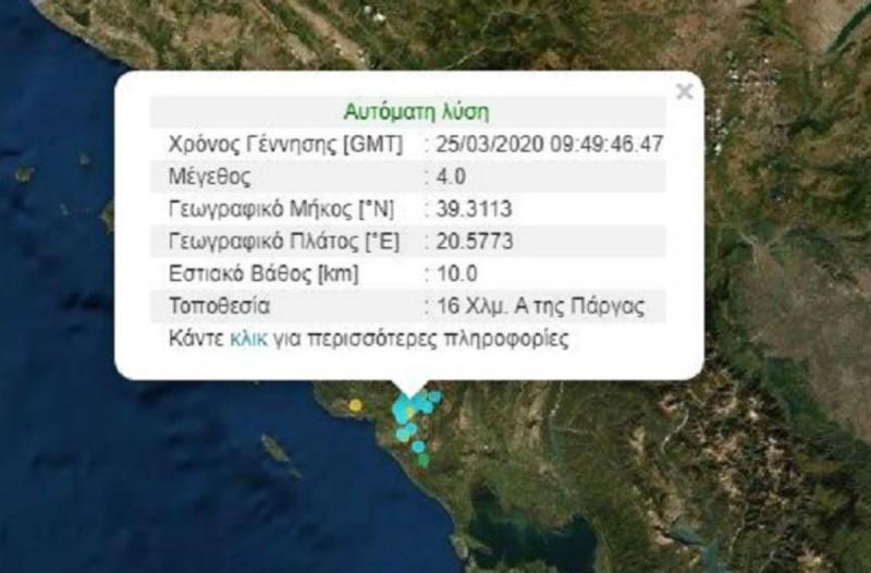Νέος σεισμός στην Πάργα