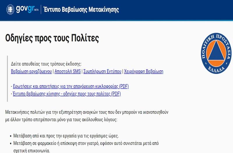 Forma.gov.gr: Άνοιξε η πλατφόρμα - Βήμα-βήμα πώς θα κάνετε τις αιτήσεις