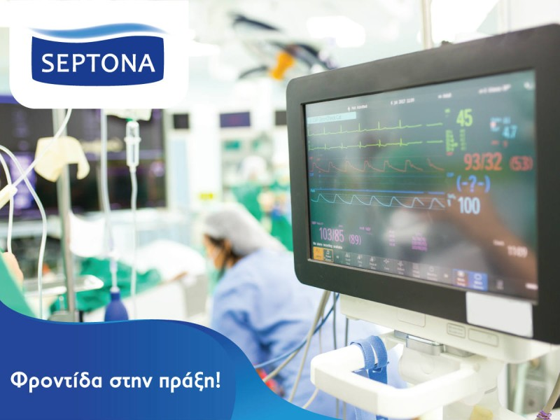 SEPTONA: Ενίσχυση των Μ.Ε.Θ του Εθνικού Συστήματος Υγείας