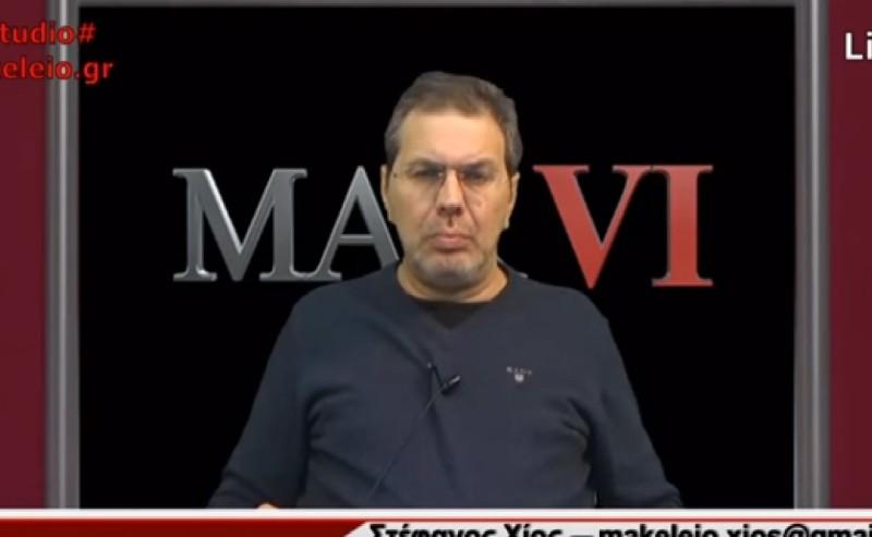 «Θα πεθάνουμε όλοι»! Η... ψύχραιμη τοποθέτηση του Στέφανου Χίου για τον κορωνοϊό που έγινε viral! (video)
