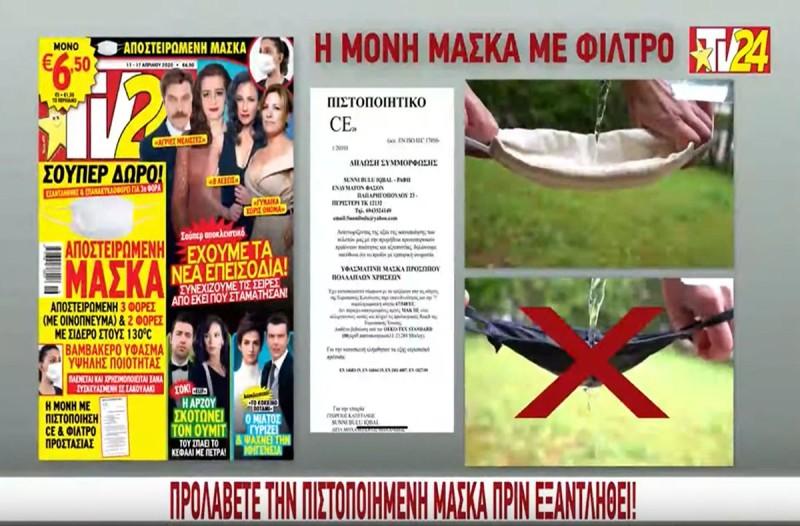 Tv24: Σοκαριστικές εξελίξεις σε Άγριες Μέλισσες και 8 Λέξεις - Προλάβετε πριν εξαντληθεί την πιστοποιημένη μάσκα