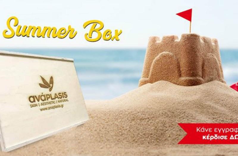 Give Away Gift Box από την ανάPLASIS!