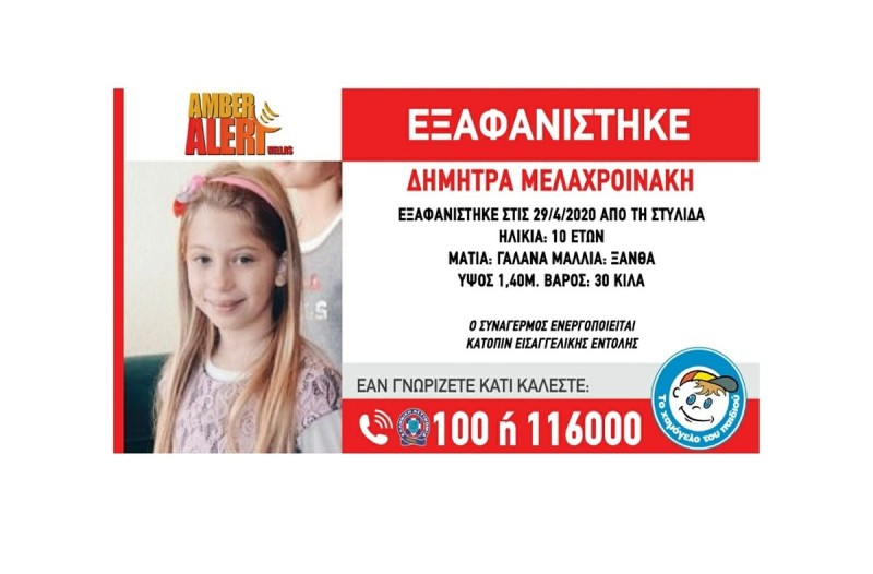 «Να κατέβει το amber alert»: Μυστήριο με την εξαφάνιση της 10χρονης στη Στυλίδα - Έξαλλος ο πατέρας