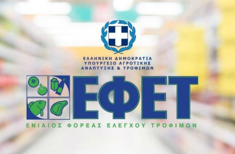 ΕΦΕΤ: Ανακοίνωση βόμβα για τρόφιμα και... κορωνοϊό