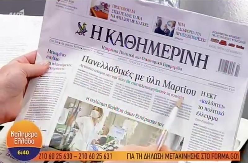Τα πρωτοσέλιδα των εφημερίδων (08/04)