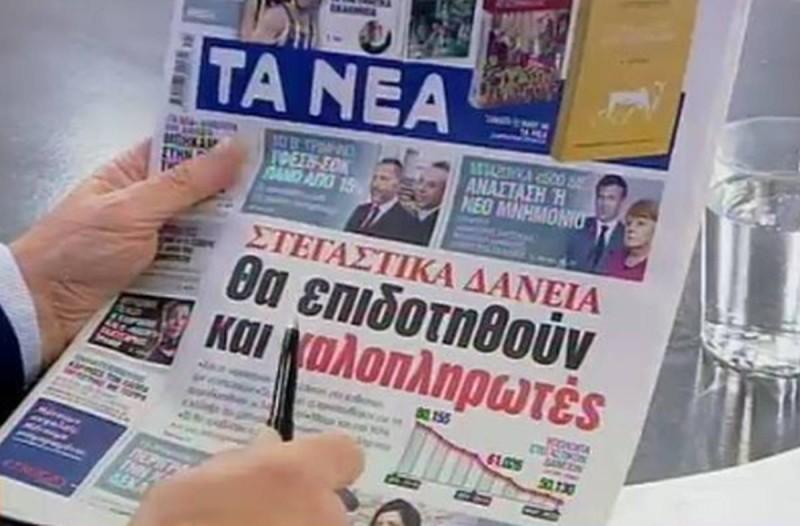 Τα πρωτοσέλιδα των εφημερίδων (20/05)