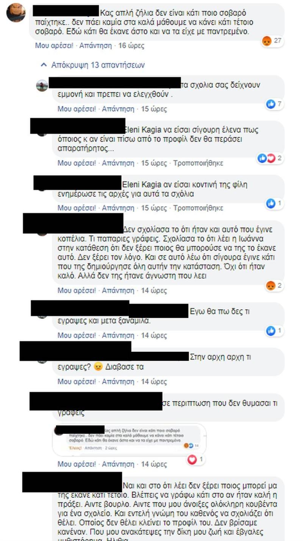 Τύπος κράζει την 34χρονη στο facebook