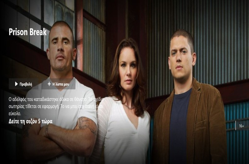 Netflix: Στην πλατφόρμα η 5η σεζόν του Prison Break