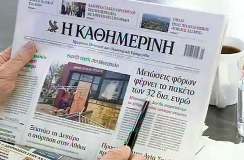 Τα πρωτοσέλιδα των εφημερίδων (29/05)