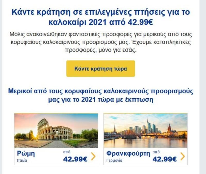 Ryanair Προσφορές σε πτήσεις για το καλοκαίρι του 2021