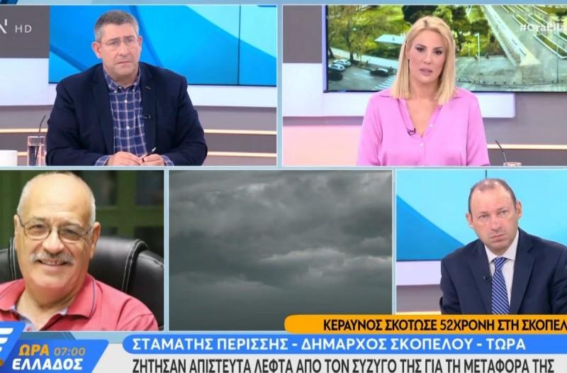 Αδιανόητο: Ζητούν έως και 4.000 ευρώ από τον σύζυγο της 52χρονης που σκοτώθηκε από κεραυνό στη Σκόπελο (Video)