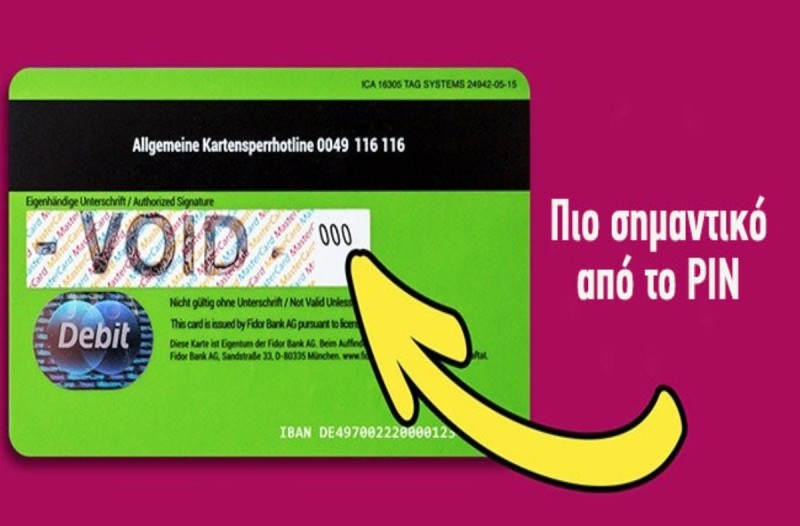 Ο αριθμός στην κάρτα που είναι πιο σημαντικός από το PIN - Μην τον αγνοείτε