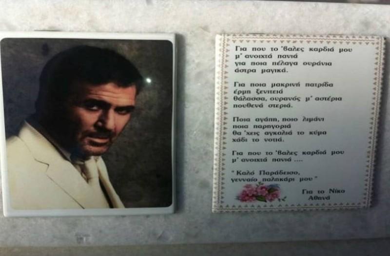 Νίκος Σεργιανόπουλος: Η τραγική ειρωνεία που
