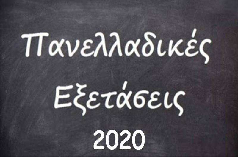 Πανελλαδικές εξετάσεις 2020: Τα θέματα σε Πληροφορική, Ιστορία, Ανάπτυξη Εφαρμογών