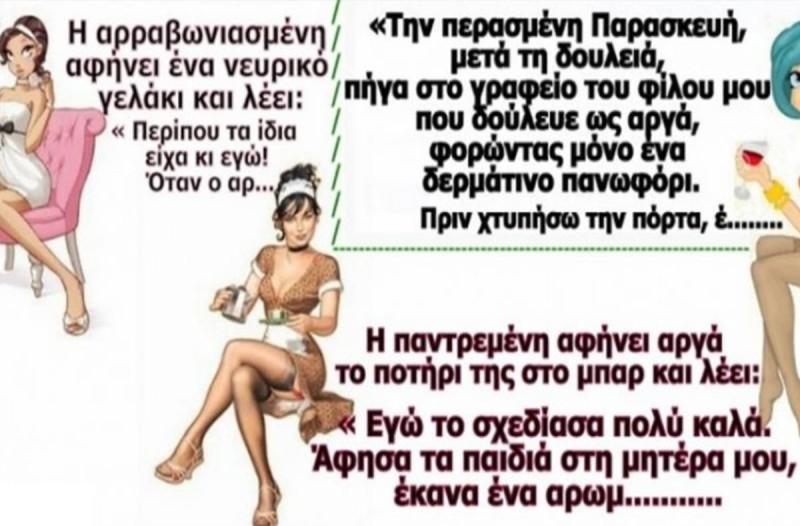 Μια ελεύθερη, μια αρραβωνιασμένη και μια παντρεμένη τα πίνουν...: Το ανέκδοτο της ημέρας (30/07)