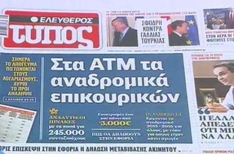 Τα πρωτοσέλιδα των εφημερίδων (08/07)