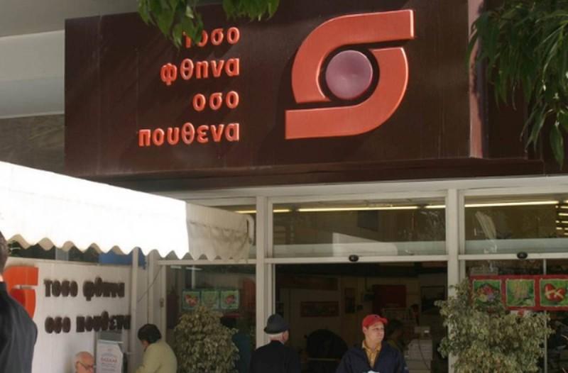 Σκλαβενίτης: Απόφαση σταθμός σε 80 σούπερ μάρκετ της αλυσίδας!