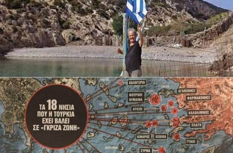 Αυτά είναι τα 18 ελληνικά νησιά που θέλει να αρπάξει η Τουρκία: Ανάμεσά τους και η Κίναρος με την κυρία Ρηνιώ