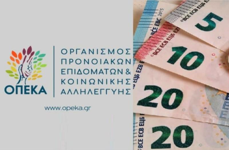 ΟΠΕΚΑ: 10 επιδόματα που θα καταβληθούν έως τις 31/7 - Ποιοι είναι οι δικαιούχοι