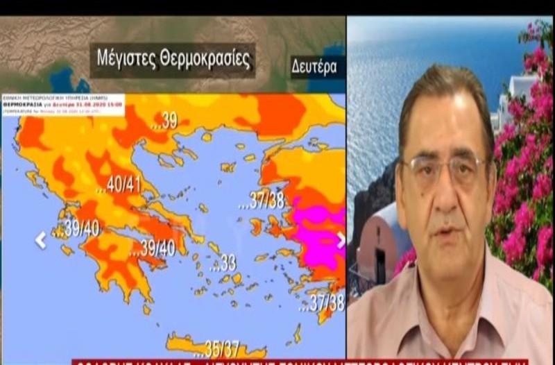 Εκρηκτικό κοκτέιλ: 40αρια και υγρασία - Ο Θοδωρής Κολυδάς προειδοποιεί για αύριο