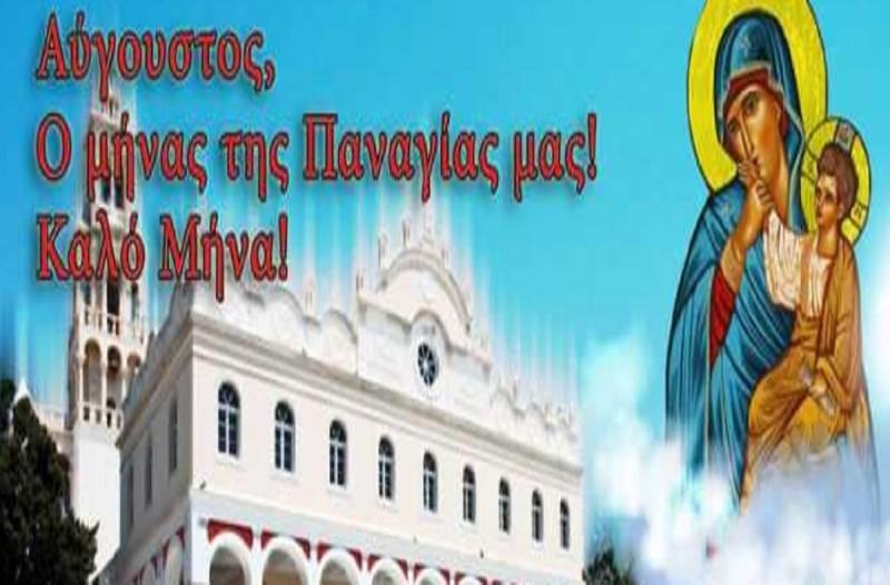 Αύγουστος: Ο μήνας της Παναγίας μας - Ήθη και Έθιμα από 1 έως 15 Αυγούστου
