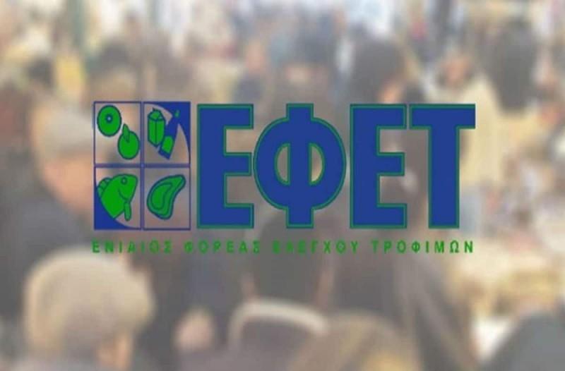 ΕΦΕΤ: Ανακαλεί προϊόν