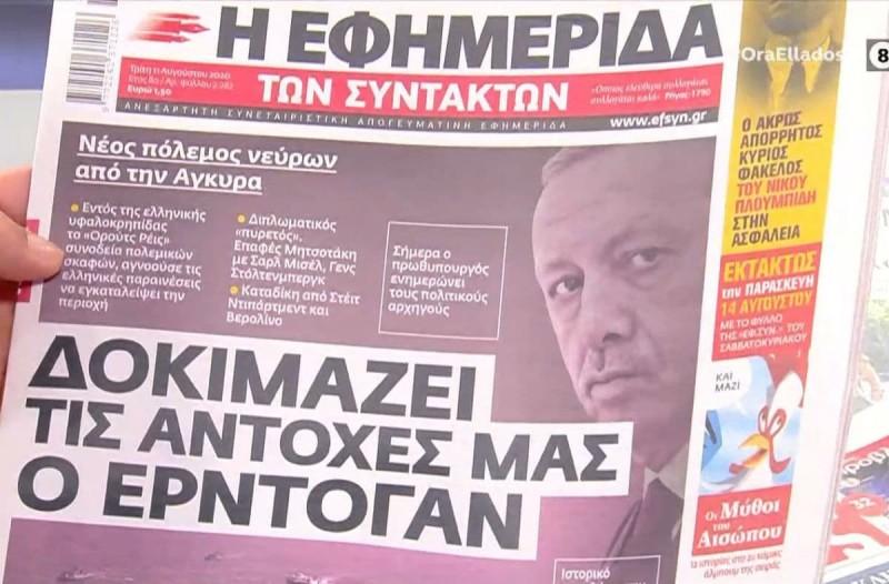 Τα πρωτοσέλιδα των εφημερίδων (11/08)