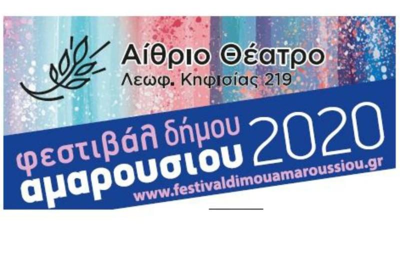 Πρόγραμμα Φεστιβάλ Δήμου Αμαρουσίου 2020