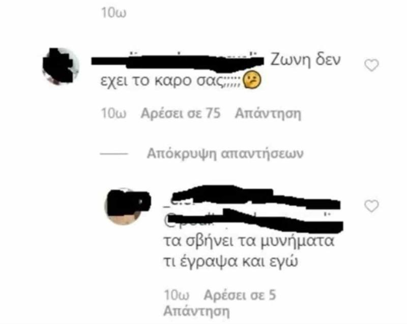 Τατιάνα Στεφανίδου αρνητικά σχόλια