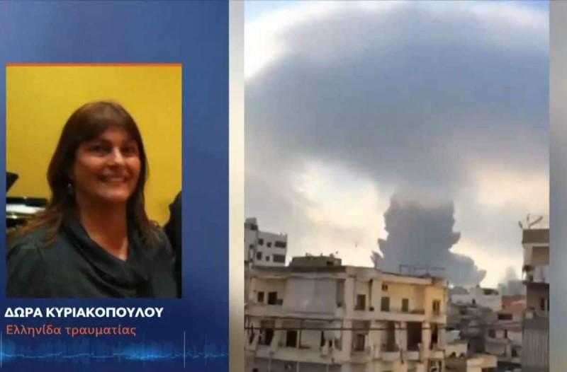 «Δεν έχω δει τόσο αίμα ούτε στον πόλεμο» - Η σοκαριστική μαρτυρία Ελληνίδας για την τραγωδία στη Βηρυτό (Video)