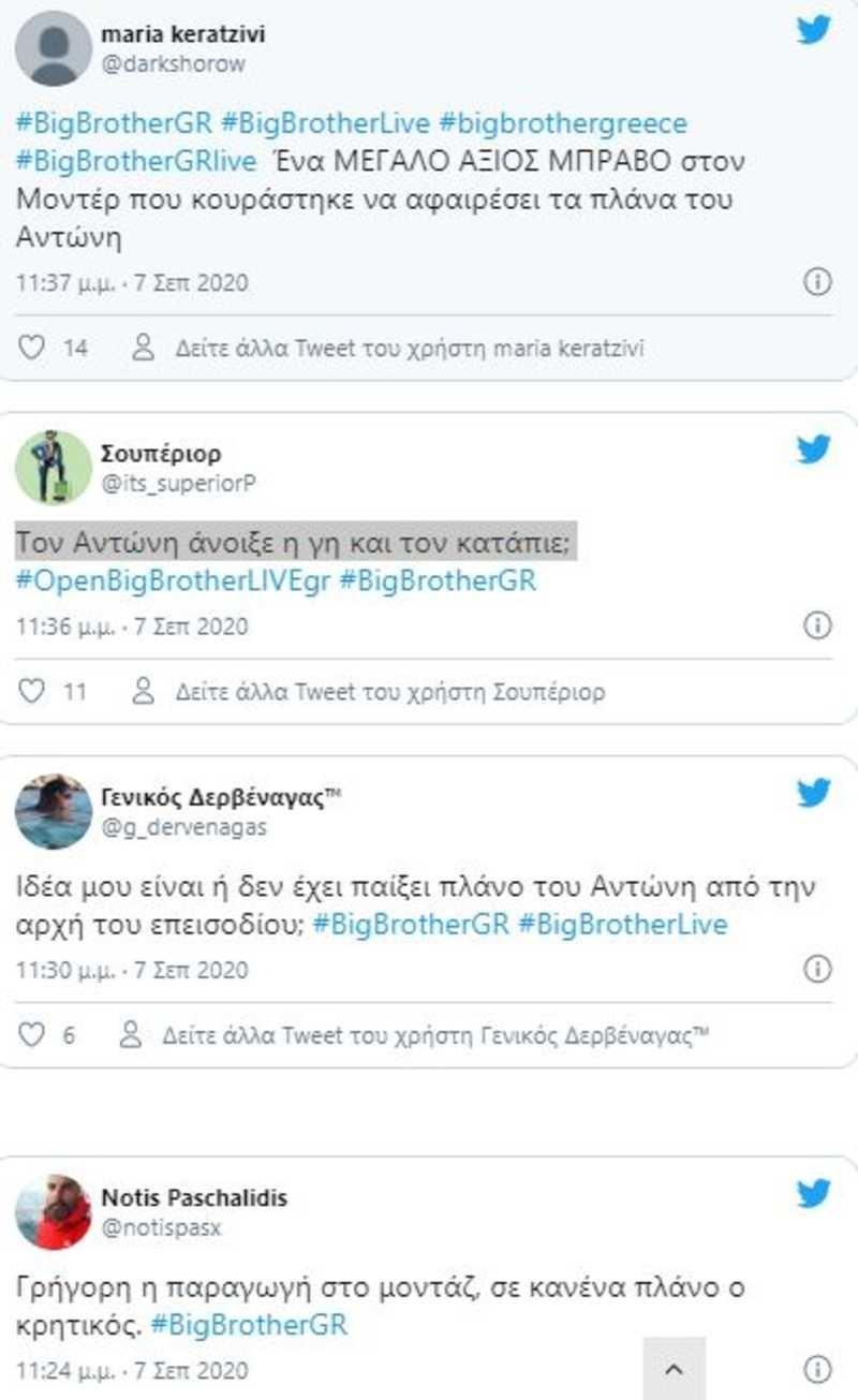 Big Brother Twitter σχόλια