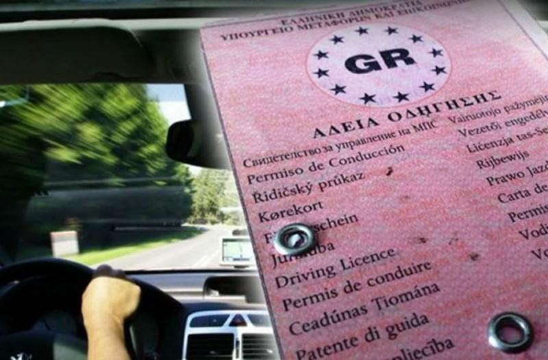 Άδειες οδήγησης: Πώς θα γίνεται η αναθεώρησή τους από Οκτώβριο