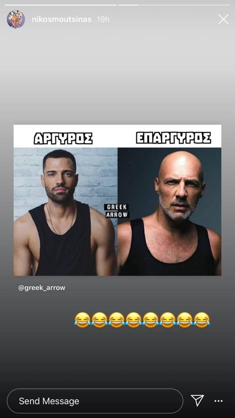 άνδρας Νίκος Μουτσινάς