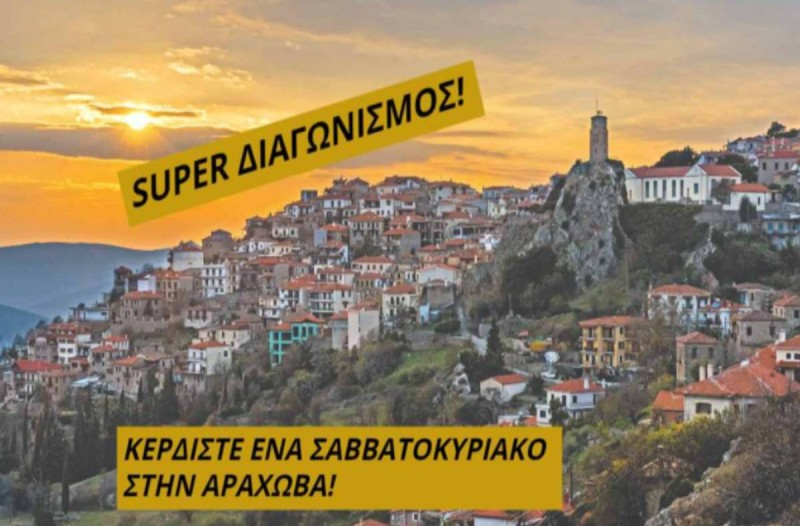 Super διαγωνισμός: Κερδίστε ένα Σαββατοκύριακο στην Αράχωβα!