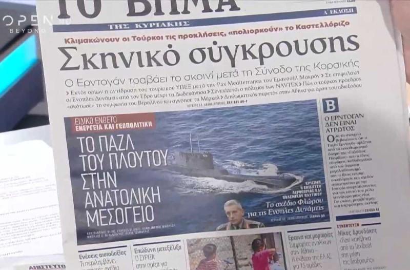 Τα πρωτοσέλιδα των εφημερίδων (13/09)
