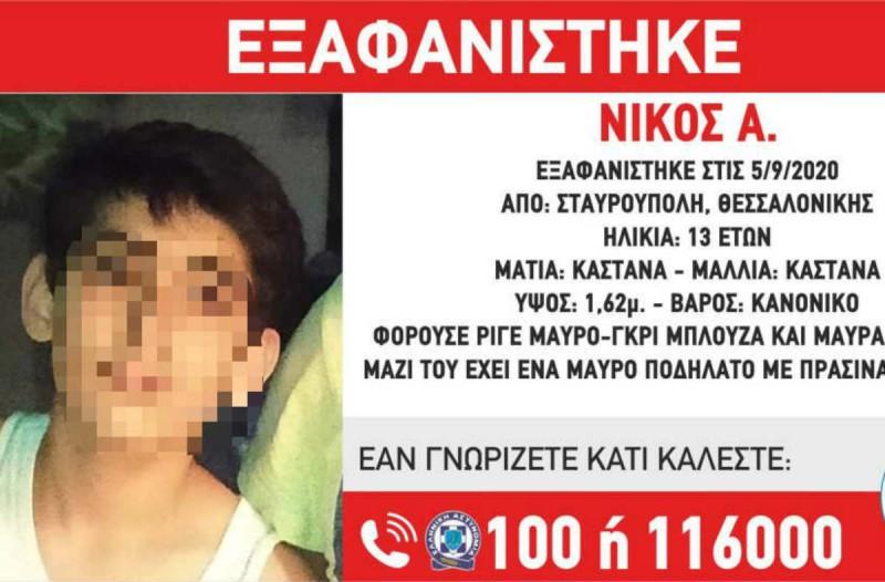 Χαμόγελο του Παιδιού: Εξαφανίστηκε 13χρονος από τη Θεσσαλονίκη