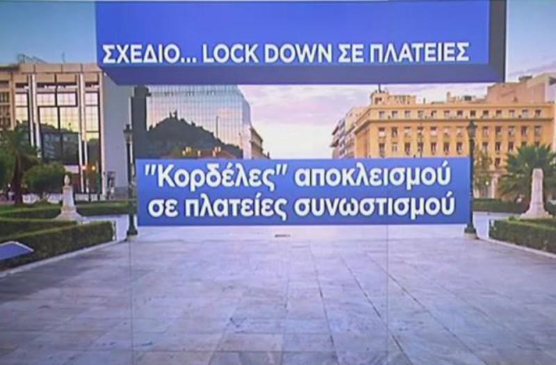 «Lockdown» σε πλατείες και πάρκα: Αυτά είναι τα μέτρα που εξετάζει η ΕΛ.ΑΣ.