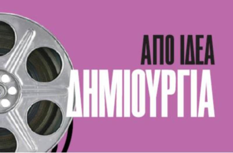 Η COSMOTE TV μεγάλος χορηγός του 26ου Διεθνούς Φεστιβάλ Κινηματογράφου της Αθήνας Νύχτες Πρεμιέρας