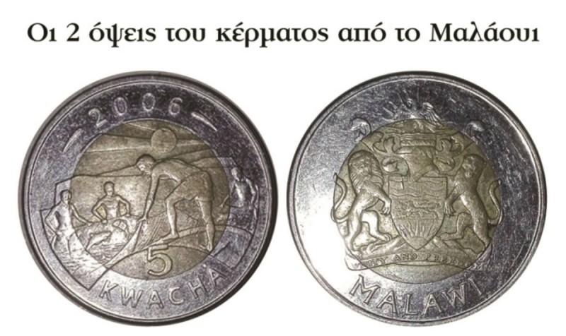 2ευρο Μαλάουι