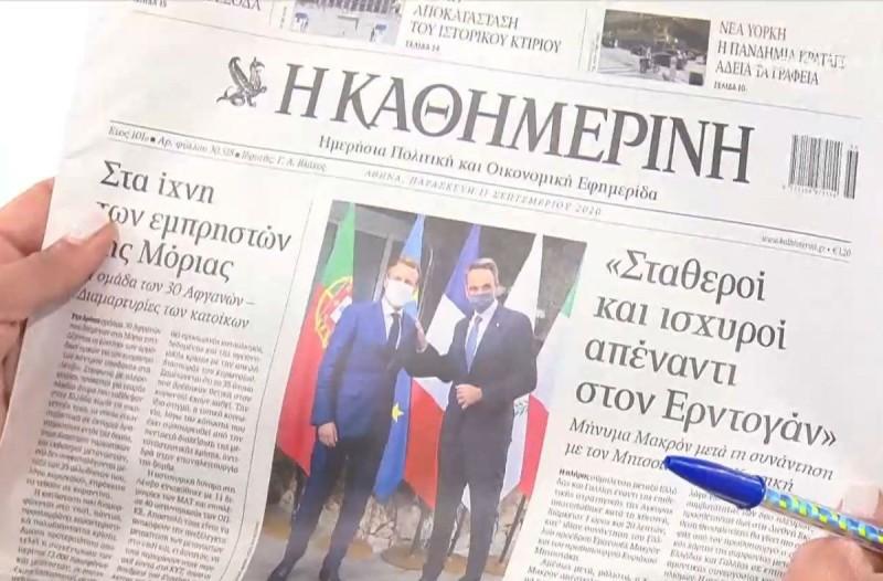 Τα πρωτοσέλιδα των εφημερίδων (11/09)