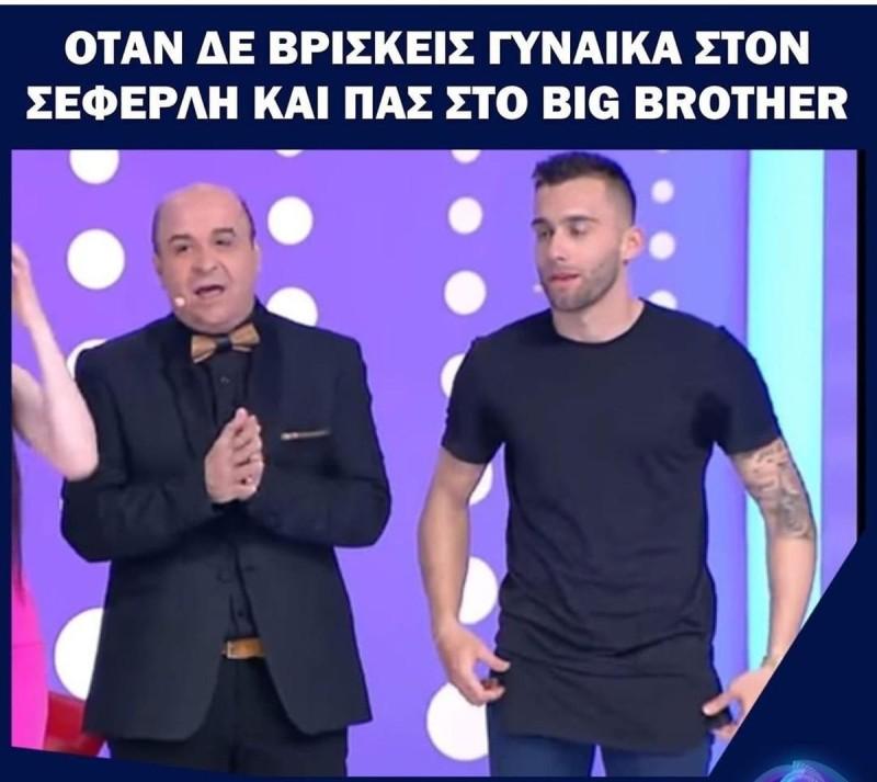 Ο Δημήτρης Κεχαγιάς από το Big Brother στον Σεφερλή